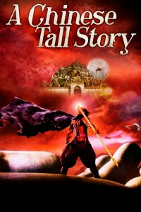 """Poster for the movie """"A Chinese Tall Story"""""""