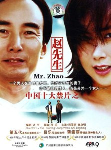 """Poster for the movie """"Mr. Zhao"""""""