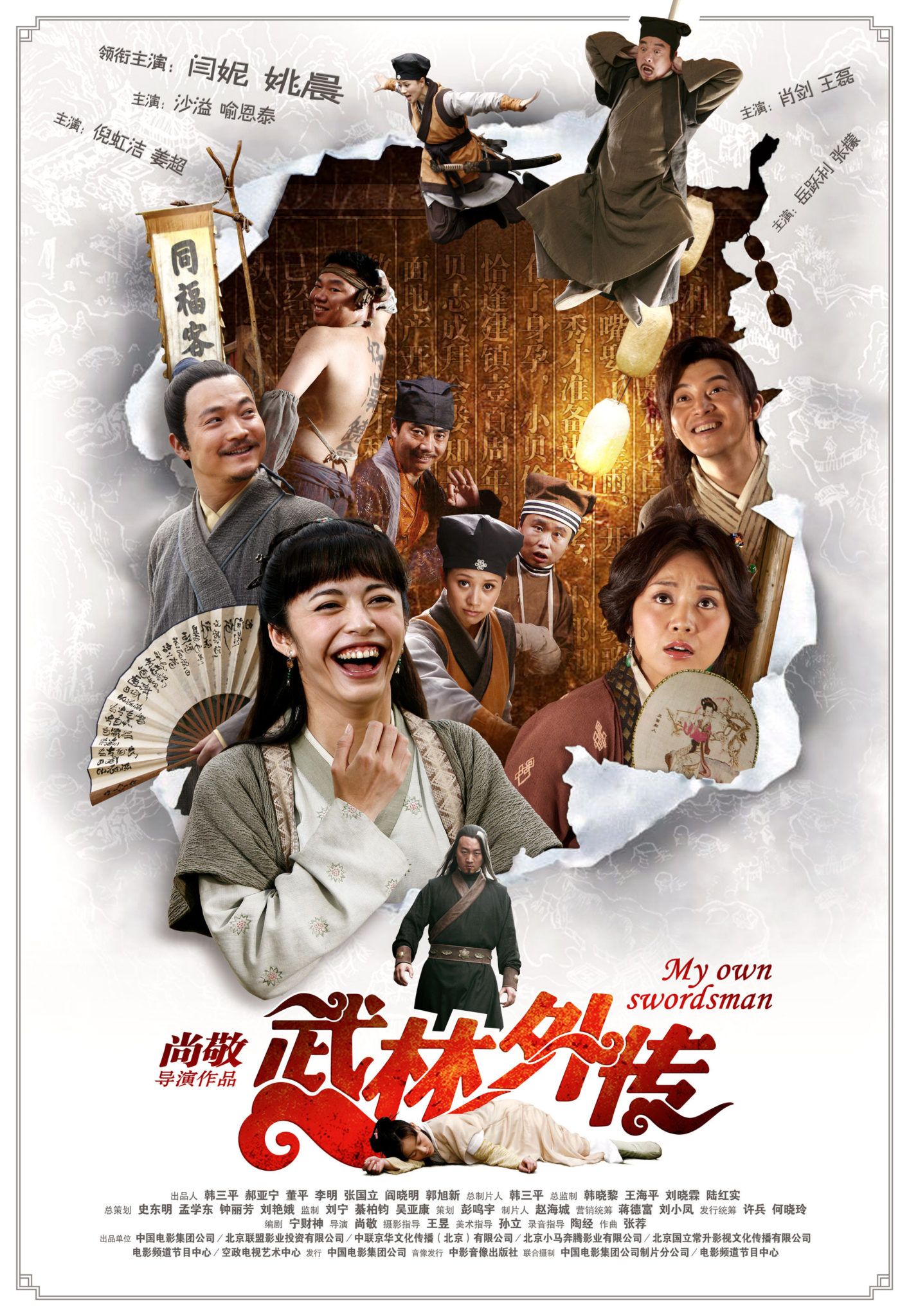 """Poster for the movie """"My Own Swordsman"""""""
