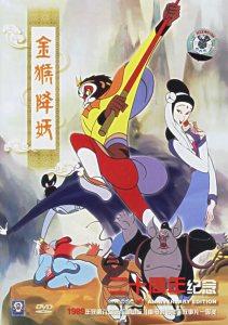 """Poster for the movie """"Jin Hou Xiang Yao"""""""