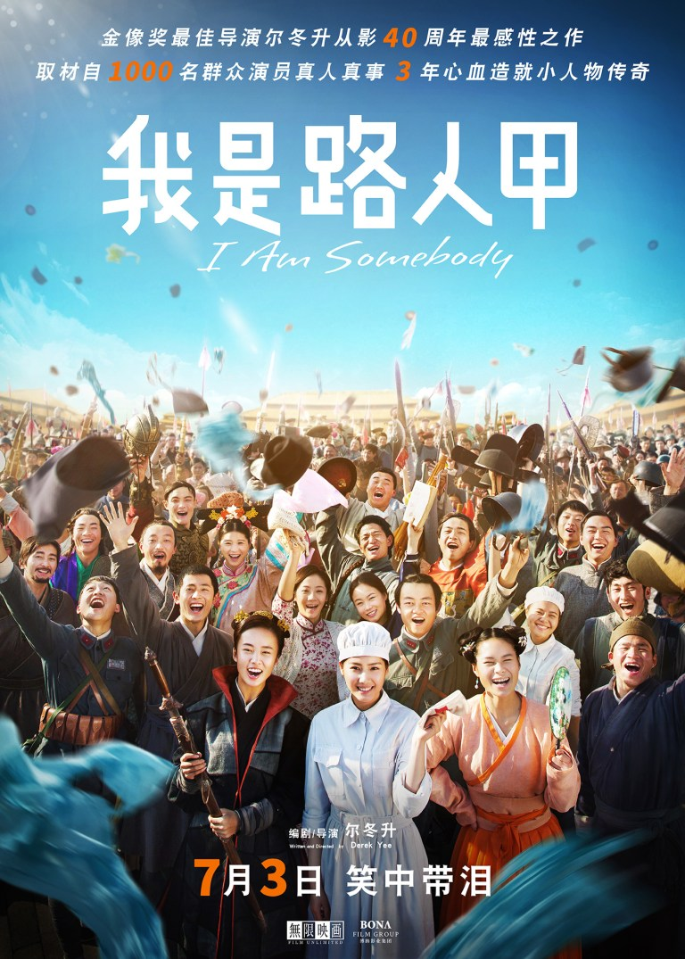 """Poster for the movie """"I Am Somebody"""""""