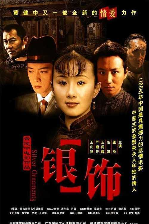 """Poster for the movie """"Yin shi"""""""