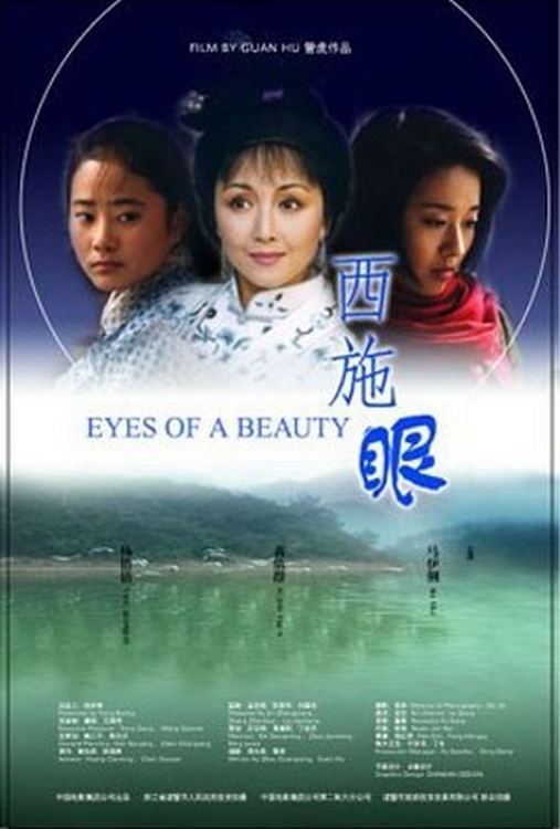 """Poster for the movie """"Eyes of a Beauty"""""""