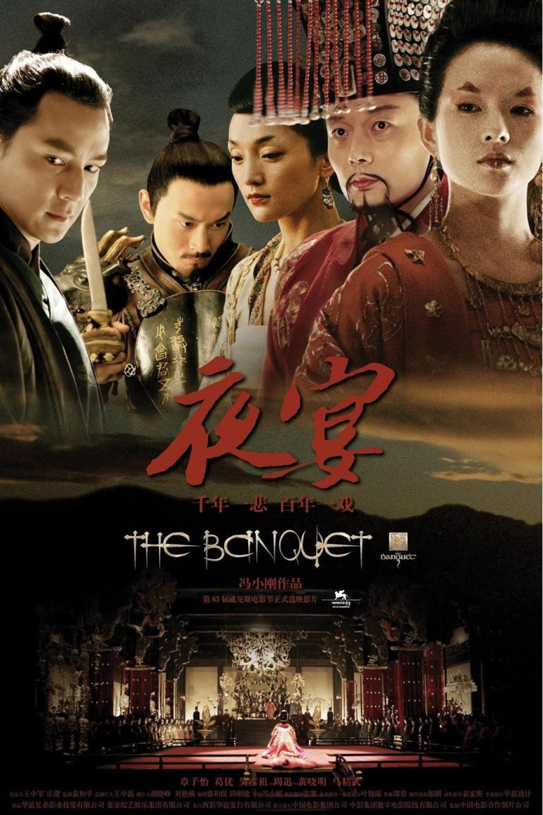 """Poster for the movie """"The Banquet"""""""