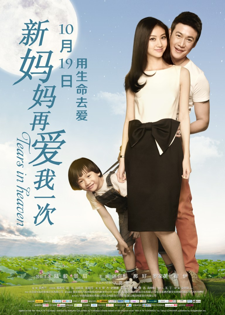 """Poster for the movie """"Tears in Heaven"""""""