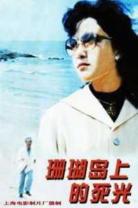 """Poster for the movie """"Shanhu dao shang de shi guang"""""""