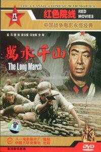 """Poster for the movie """"Wan shui qian shan"""""""