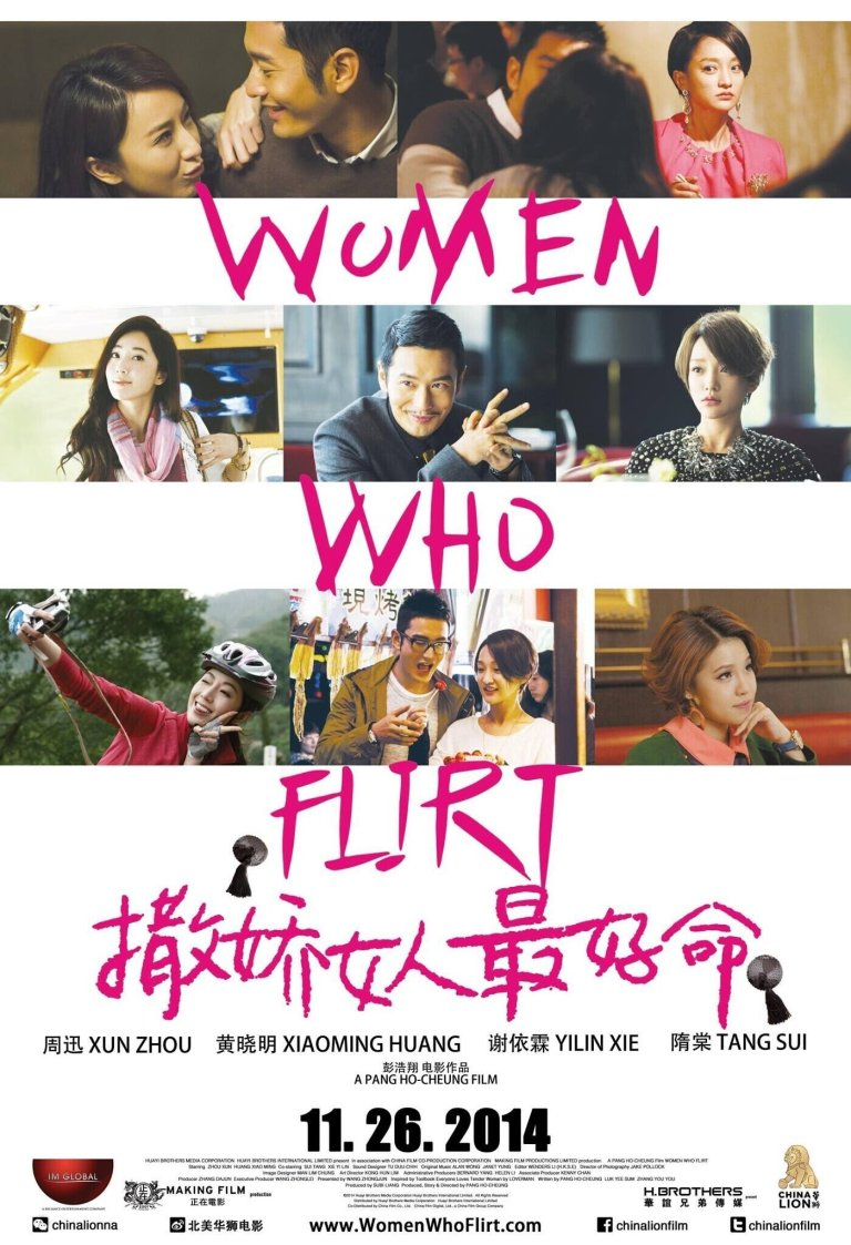 "Poster for the movie ""Women Who Flirt"""