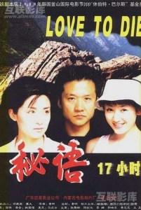 """Poster for the movie """"Mi yu shi qi xiao shi"""""""