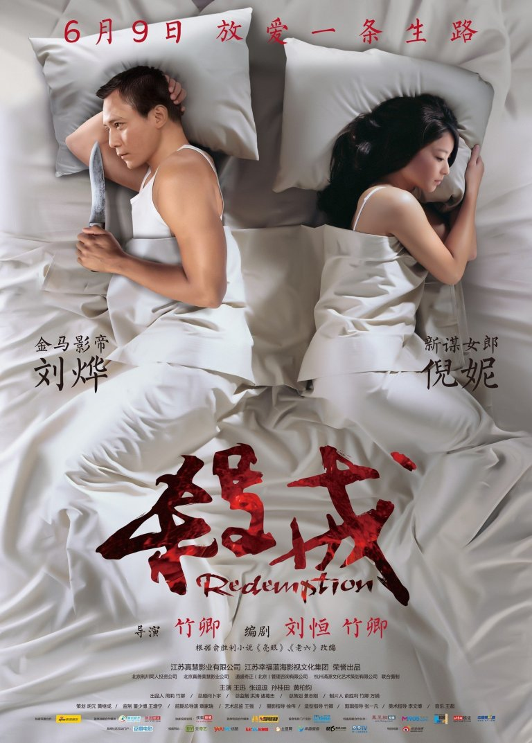 """Poster for the movie """"Redemption"""""""
