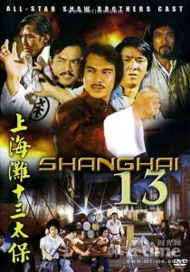 """Poster for the movie """"Shanghai 13"""""""