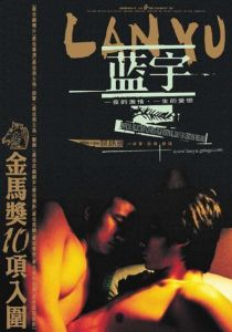 """Poster for the movie """"Lan Yu"""""""