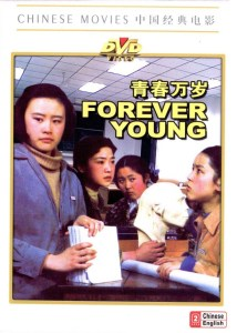 """Poster for the movie """"Forever Young"""""""