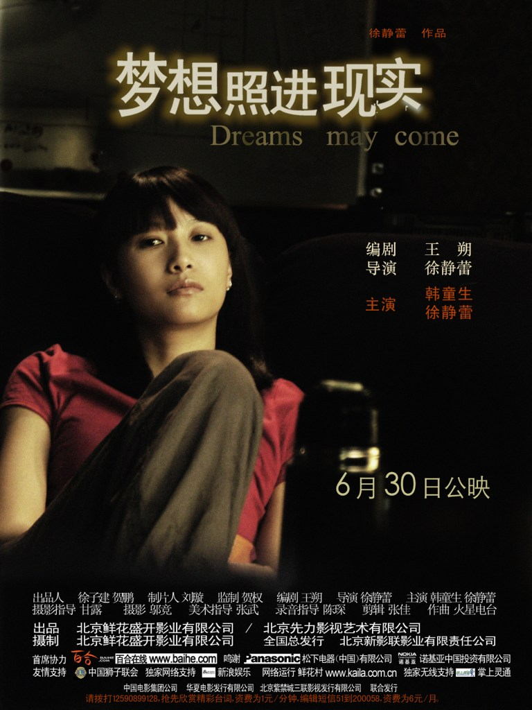 """Poster for the movie """"Dreams May Come"""""""