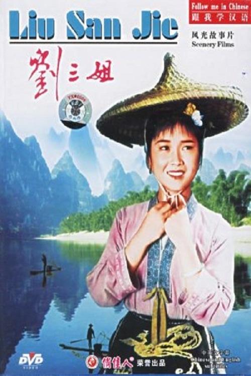 "Poster for the movie ""Liu san jie"""