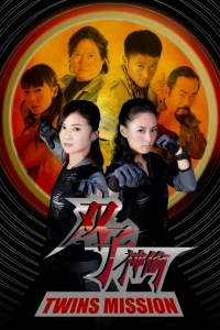"""Poster for the movie """"Twins Mission"""""""