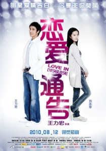 """Poster for the movie """"Love in Disguise"""""""