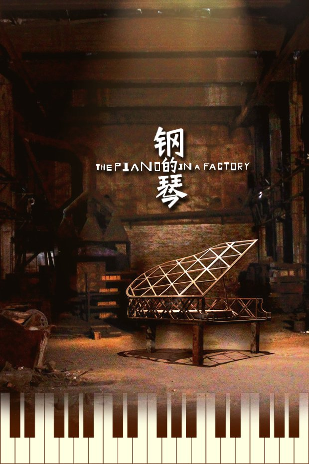 """Poster for the movie """"The Piano in a Factory"""""""