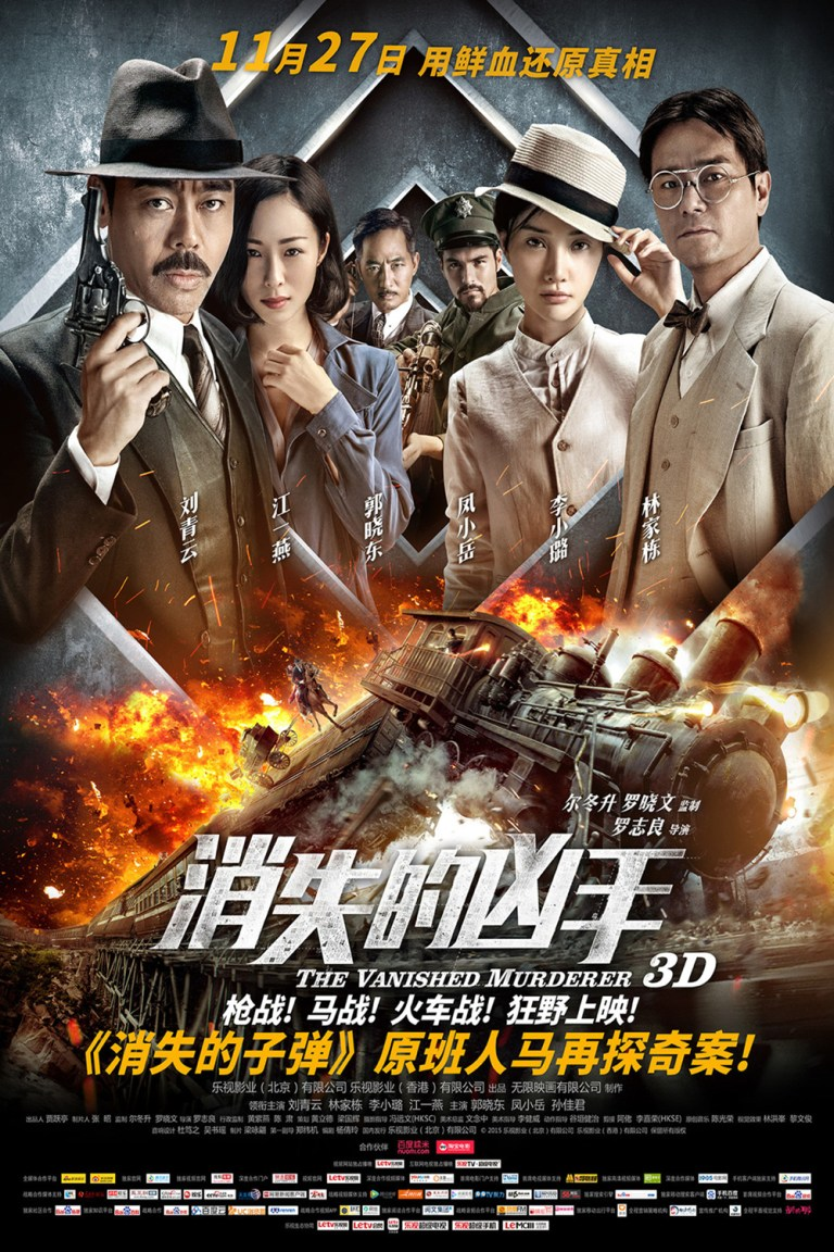 """Poster for the movie """"消失的凶手"""""""