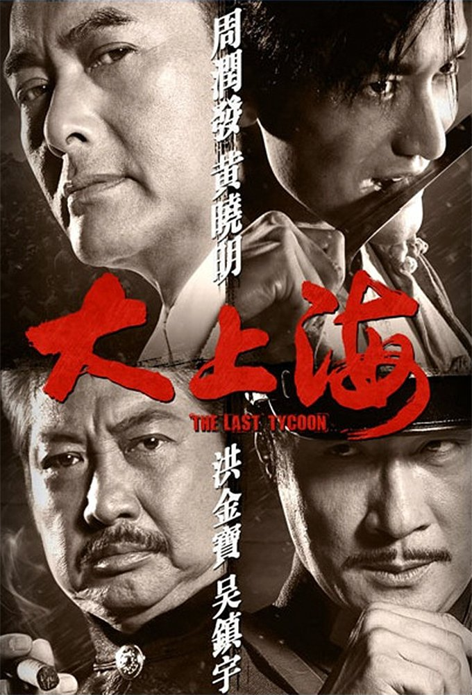 """Poster for the movie """"The Last Tycoon"""""""