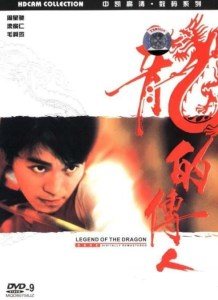 """Poster for the movie """"Legend of the Dragon"""""""