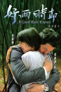 "Poster for the movie ""A Good Rain Knows"""