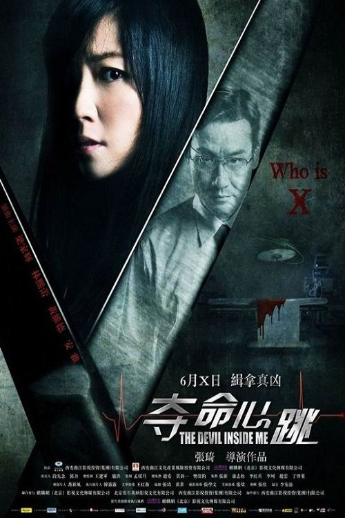 """Poster for the movie """"The Devil Inside Me"""""""