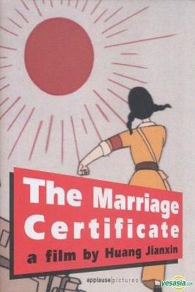 """Poster for the movie """"The Marriage Certificate"""""""