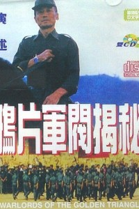 """Poster for the movie """"Warlords of the Golden Triangle"""""""