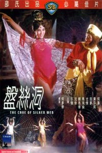 """Poster for the movie """"Cave of the Silken Web"""""""