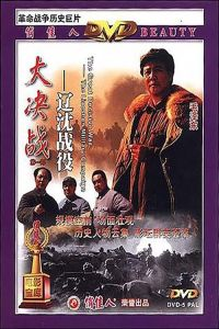 """Poster for the movie """"Decisive Engagement: The Liaoxi"""""""
