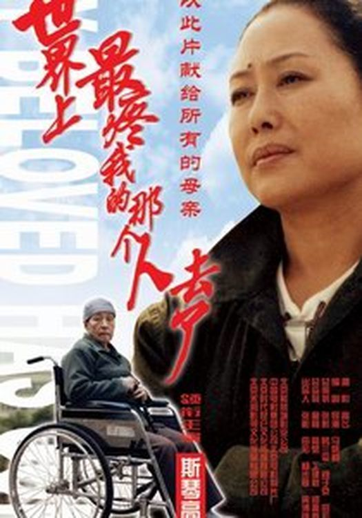 """Poster for the movie """"Gone Is the One Who Held Me the Dearest in the World"""""""
