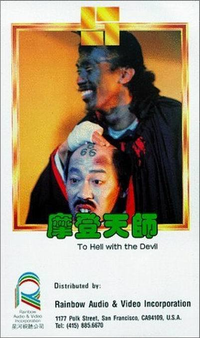 """Poster for the movie """"To Hell with the Devil"""""""