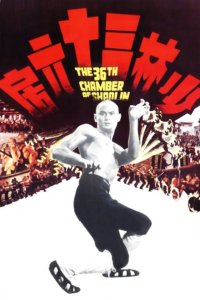 """Poster for the movie """"The 36th Chamber of Shaolin"""""""