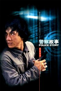 """Poster for the movie """"Police Story"""""""