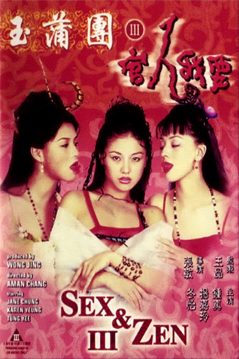"""Poster for the movie """"Sex and Zen III"""""""
