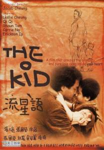 "Poster for the movie ""The Kid"""