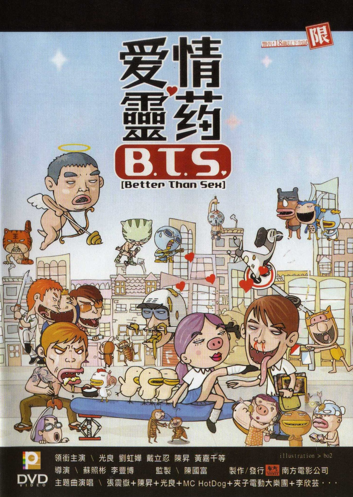 """Poster for the movie """"B.T.S. (Better Than Sex)"""""""
