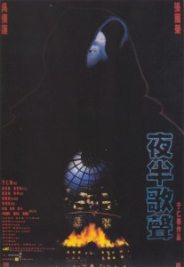 "Poster for the movie ""The Phantom Lover"""