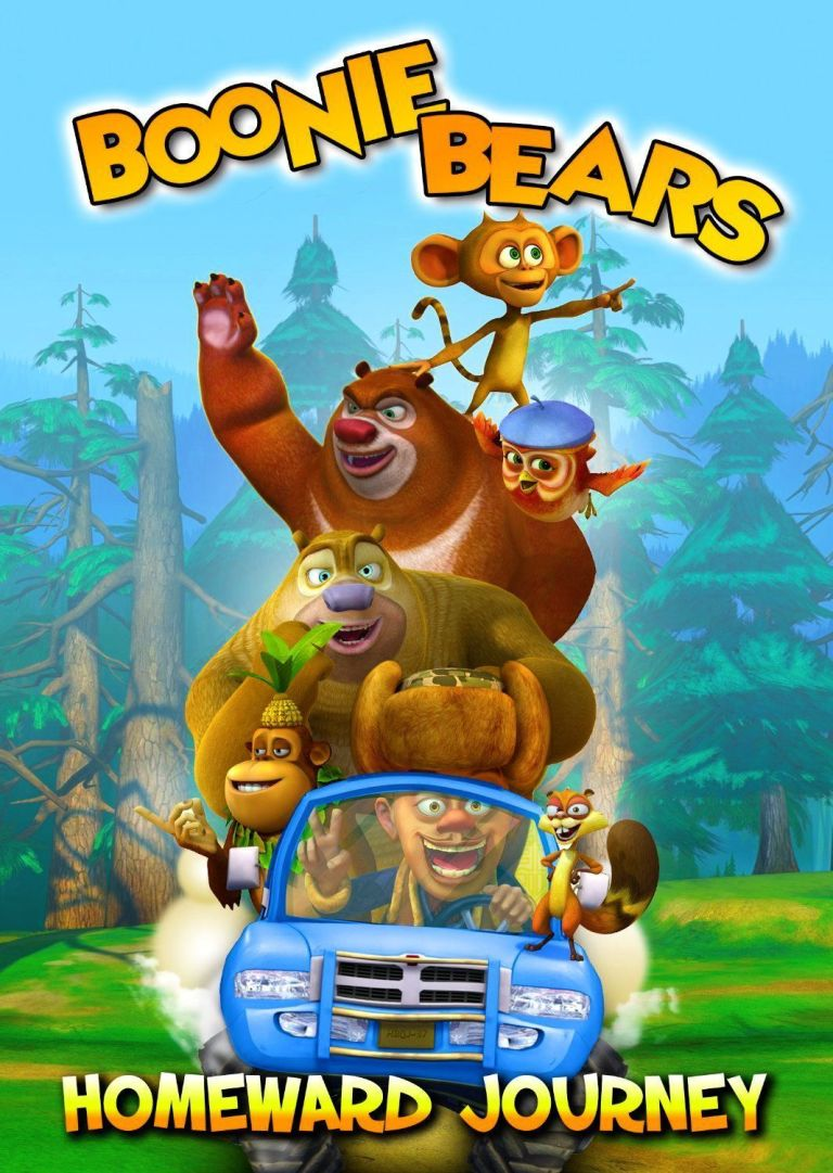 """Poster for the movie """"Boonie Bears: Homeward Journey"""""""