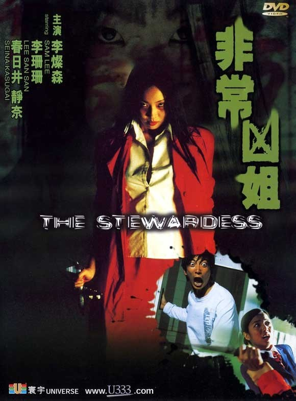 """Poster for the movie """"The Stewardess"""""""