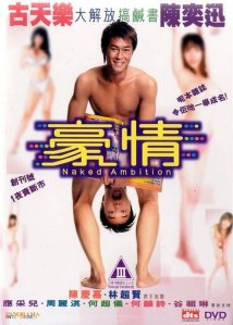 """Poster for the movie """"Naked Ambition"""""""