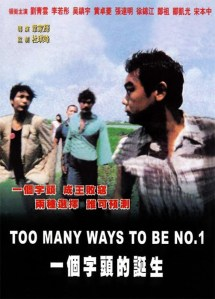 """Poster for the movie """"Too Many Ways to Be No. 1"""""""