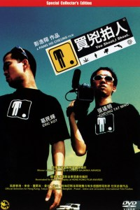 "Poster for the movie ""You Shoot, I Shoot"""