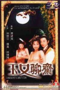 """Poster for the movie """"Chinese Erotic Ghost Story"""""""