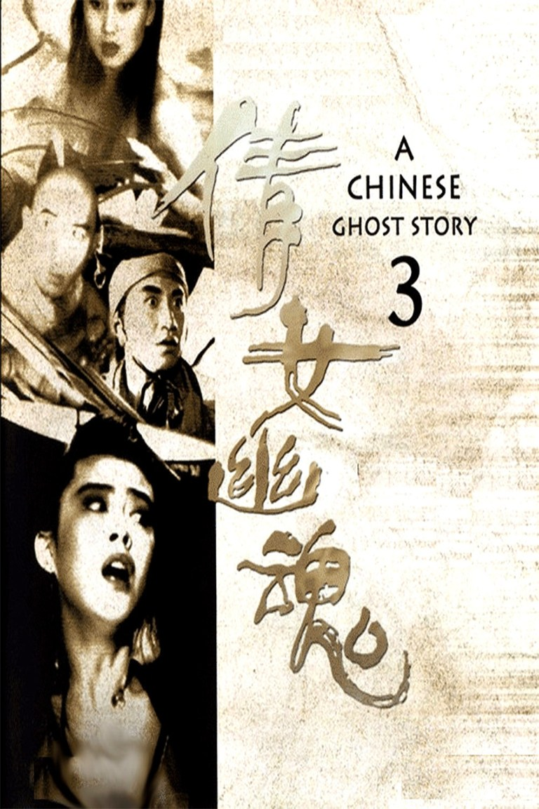 """Poster for the movie """"A Chinese Ghost Story III"""""""