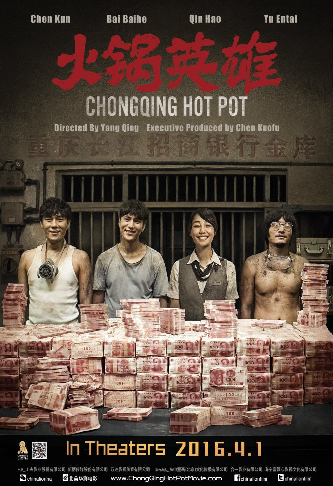 """Poster for the movie """"Chongqing Hot Pot"""""""