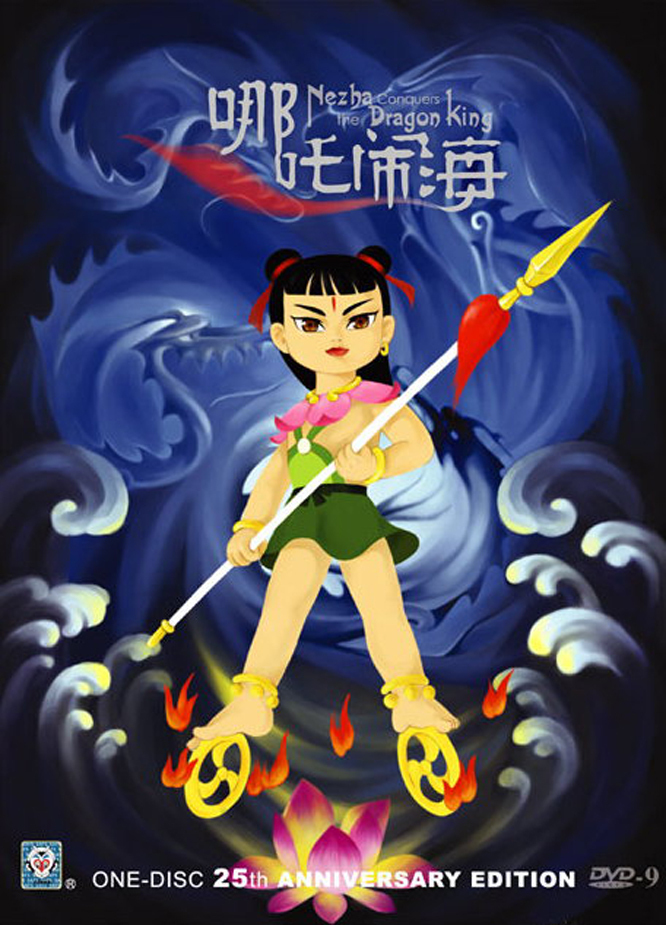 """Poster for the movie """"Nezha Conquers the Dragon King"""""""