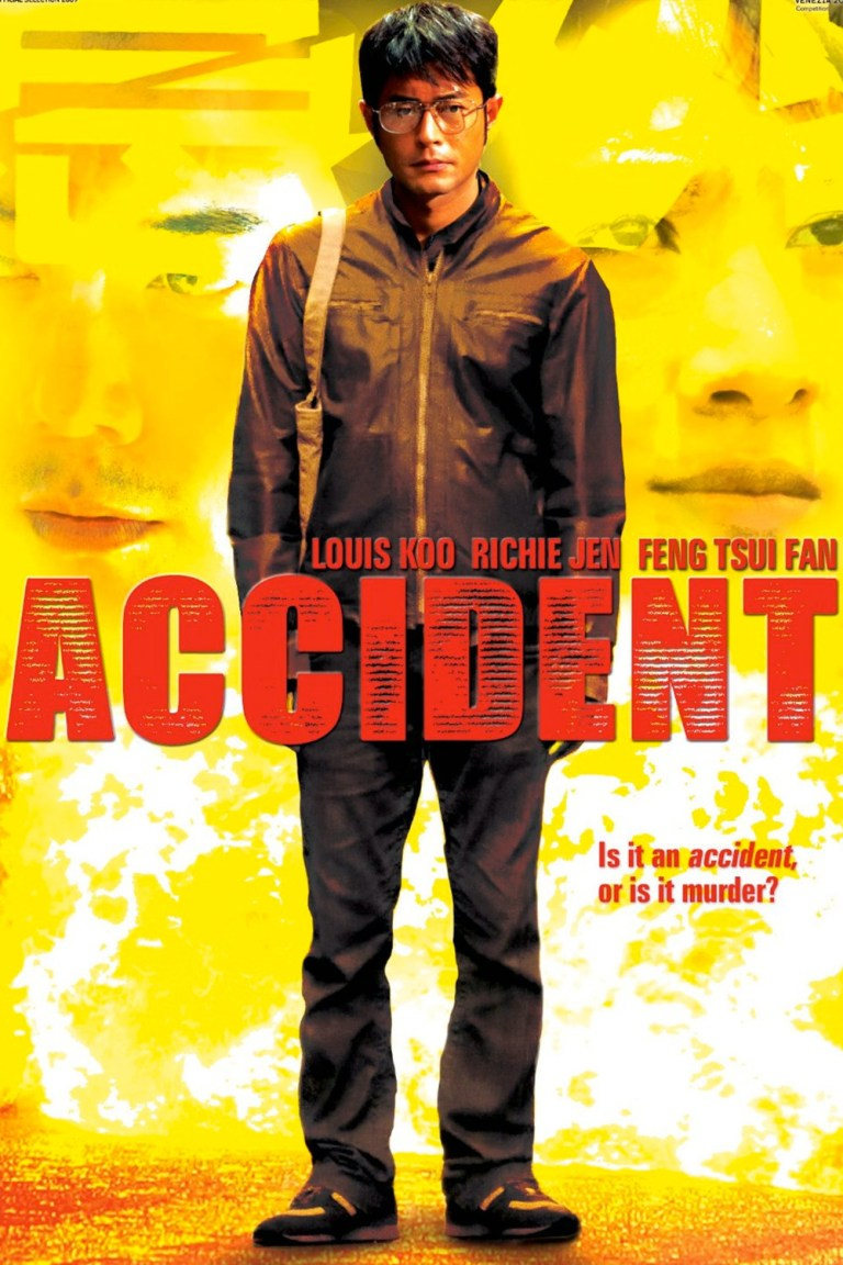 """Poster for the movie """"Accident"""""""