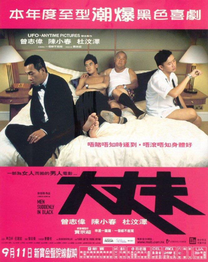 "Poster for the movie ""Men Suddenly In Black"""